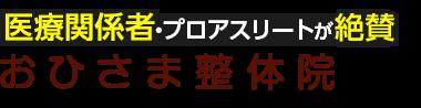 青森市の整体なら「おひさま接骨院」 ロゴ